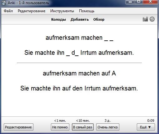 управление немецких глаголов в анки